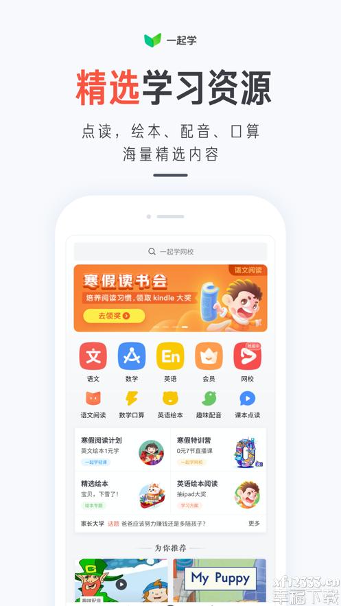一起学下载安装app下载_一起学下载安装app最新版免费下载