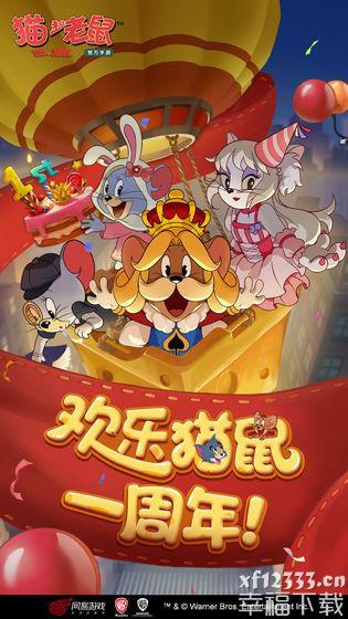 猫和老鼠网易手游下载_猫和老鼠网易手游最新版免费下载