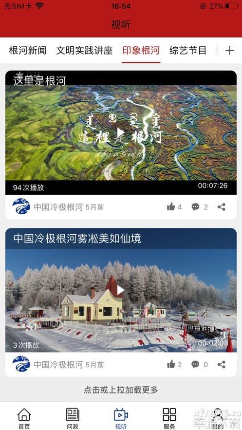 中国冷极根河app下载_中国冷极根河app最新版免费下载