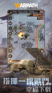 战争之路手游下载_战争之路手游最新版免费下载