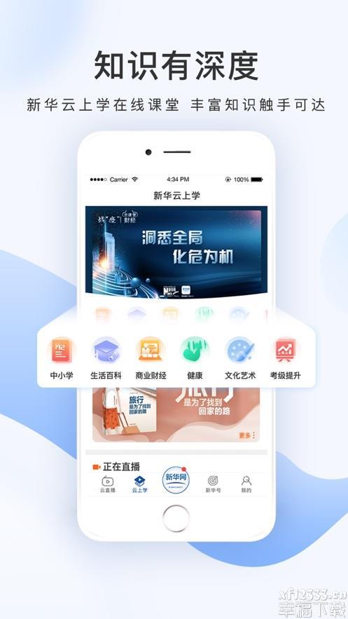 新华网客户端app下载_新华网客户端app最新版免费下载