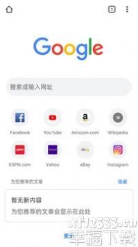 谷歌浏览器2020最新版本app下载_谷歌浏览器2020最新版本app最新版免费下载