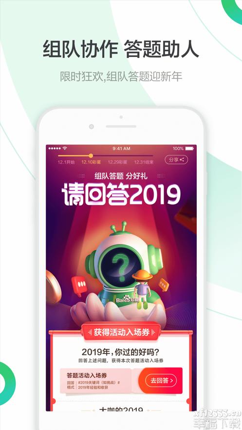 百度知道官网app下载_百度知道官网app最新版免费下载