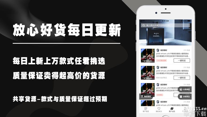 共享货源手机版app下载_共享货源手机版app最新版免费下载