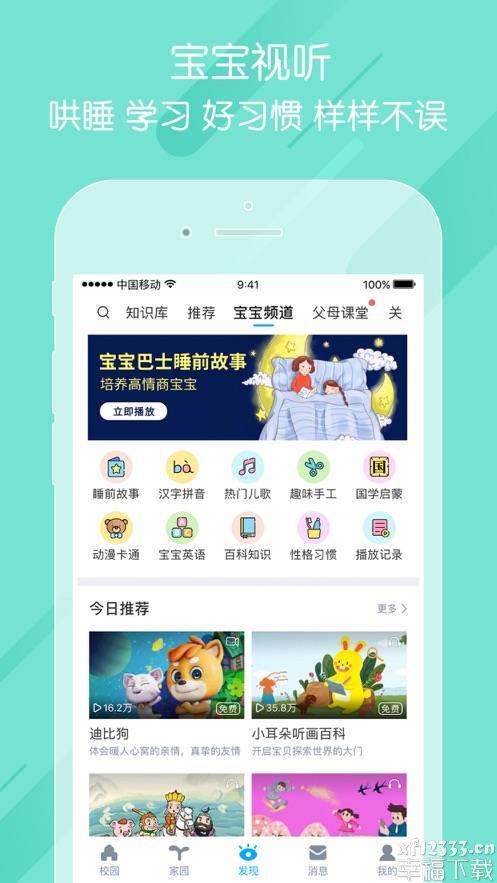 掌通家园下载安装app下载_掌通家园下载安装app最新版免费下载