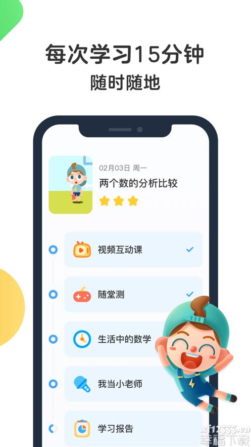 斑马AI课最新版app下载_斑马AI课最新版app最新版免费下载