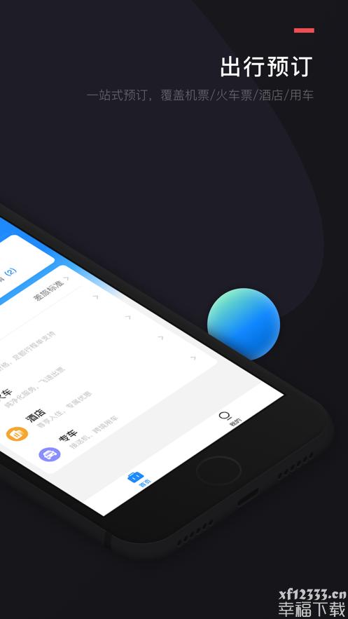 伙力商旅app下载_伙力商旅app最新版免费下载