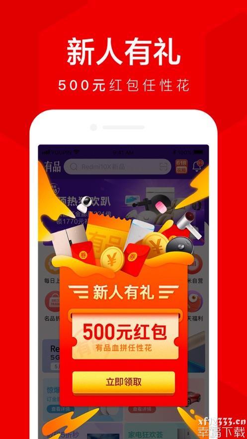 小米有品商城app下载_小米有品商城app最新版免费下载
