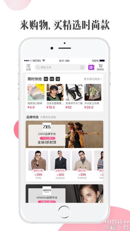 蘑菇街官网app下载_蘑菇街官网app最新版免费下载