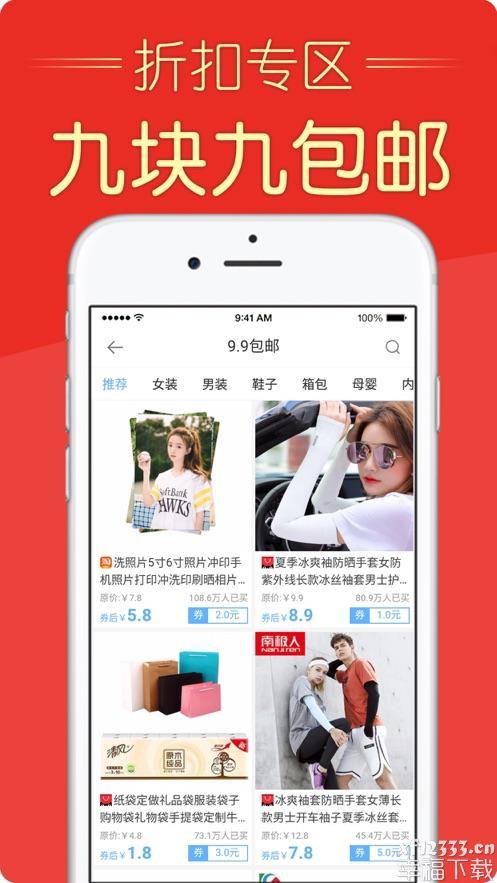 省钱优选app下载_省钱优选app最新版免费下载