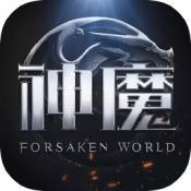 完美世界新神魔大陆手游下载_完美世界新神魔大陆手游最新版免费下载