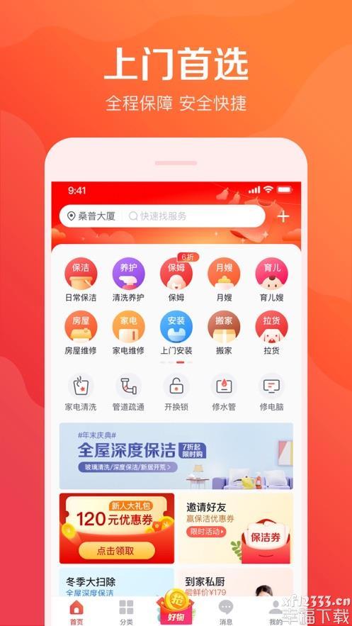 58到家手机版app下载_58到家手机版app最新版免费下载