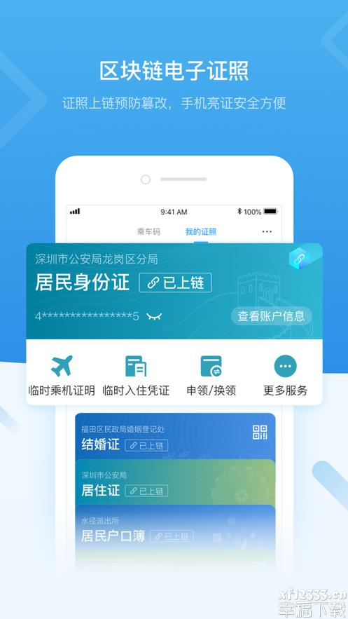 i深圳下载安装app下载_i深圳下载安装app最新版免费下载