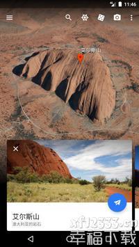 谷歌地球下载app下载_谷歌地球下载app最新版免费下载