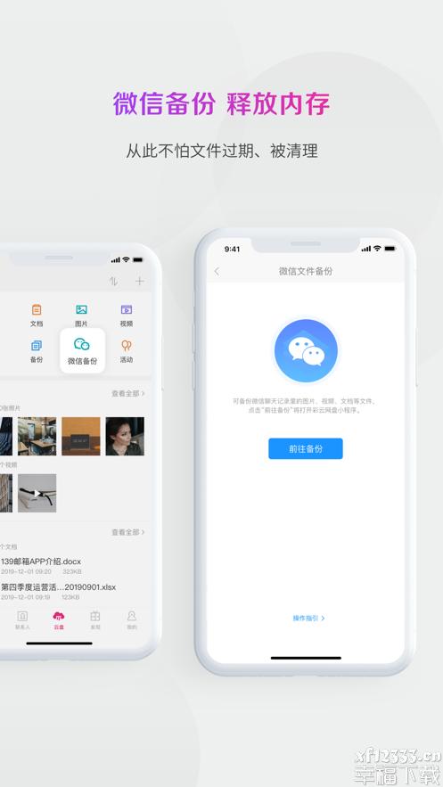 139邮箱登录app下载_139邮箱登录app最新版免费下载
