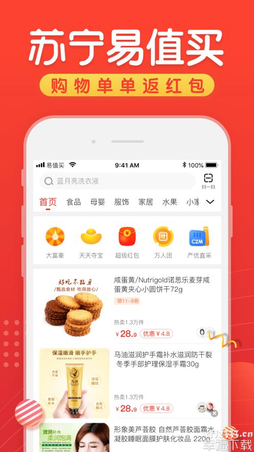 苏宁易值买app下载_苏宁易值买app最新版免费下载