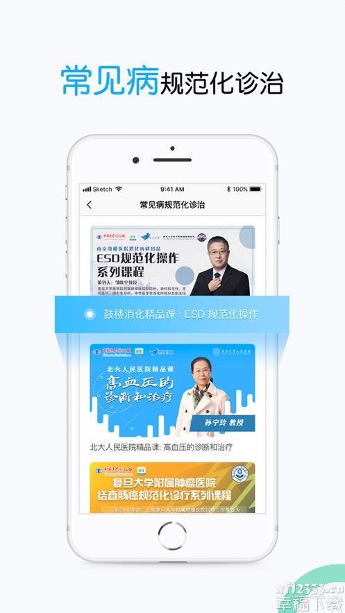 壹生app下载_壹生app最新版免费下载