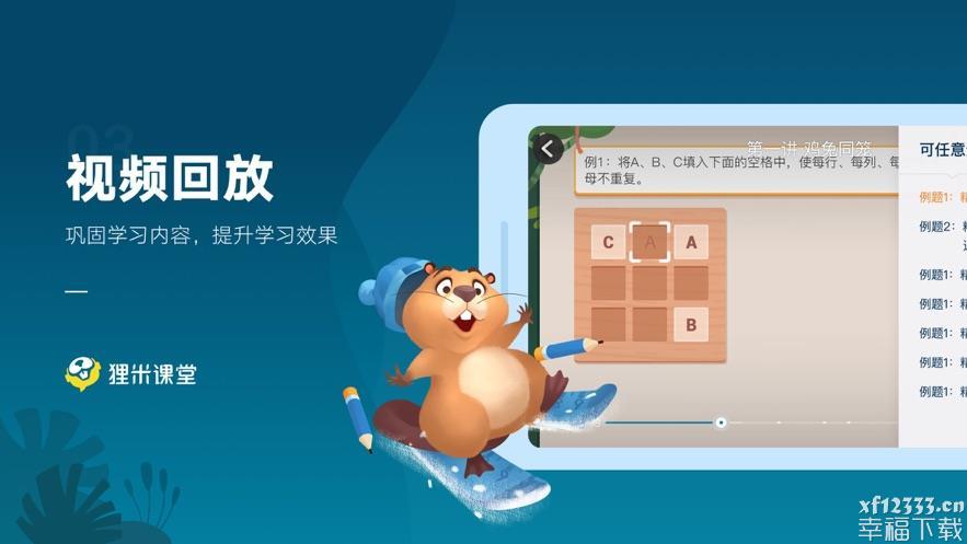 狸米课堂手机版app下载_狸米课堂手机版app最新版免费下载