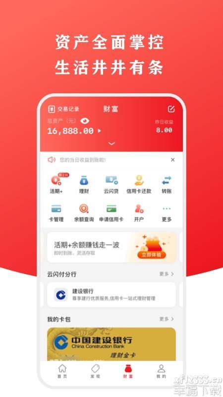 云闪付最新版app下载_云闪付最新版app最新版免费下载