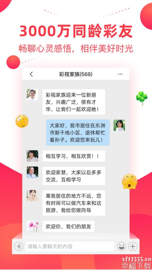 彩视2020新版app下载_彩视2020新版app最新版免费下载