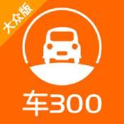 车300专业版app下载_车300专业版app最新版免费下载