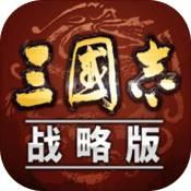 三国志战略版手机版手游下载_三国志战略版手机版手游最新版免费下载