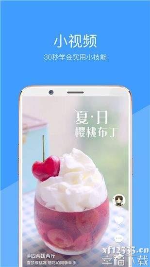 向日葵视频app下载app下载_向日葵视频app下载app最新版免费下载