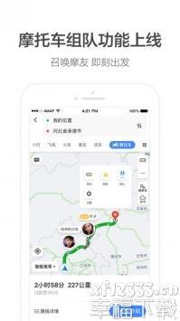 高德地图免费下载app下载_高德地图免费下载app最新版免费下载