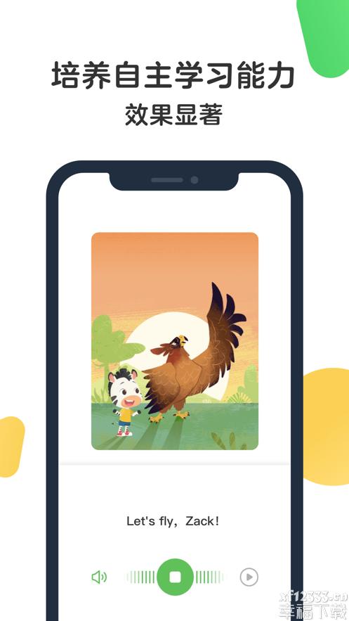 斑马AI课app下载app下载_斑马AI课app下载app最新版免费下载