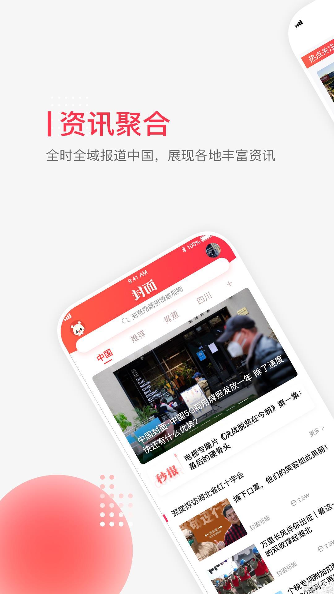 封面新闻app下载app下载_封面新闻app下载app最新版免费下载