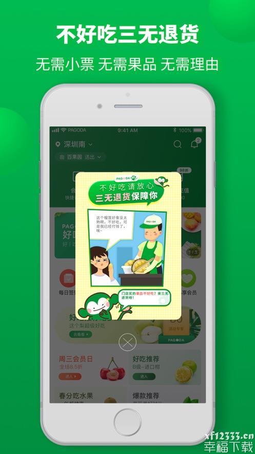 百果园下载安装app下载_百果园下载安装app最新版免费下载