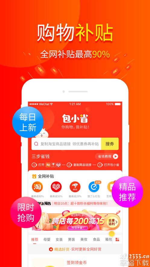 包小省app下载app下载_包小省app下载app最新版免费下载