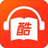 酷听书app下载_酷听书app最新版免费下载