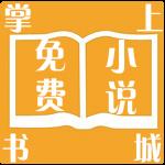 掌上免费小说书城免费版app下载_掌上免费小说书城免费版app最新版免费下载