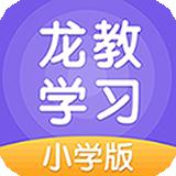 龙教学习app下载_龙教学习app最新版免费下载