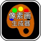 像素画生成器中文版app下载_像素画生成器中文版app最新版免费下载