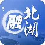 融北湖app下载_融北湖app最新版免费下载