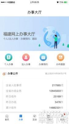 八闽健康码二维码app下载_八闽健康码二维码app最新版免费下载