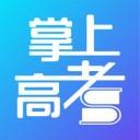 掌上高考最新版app下载_掌上高考最新版app最新版免费下载