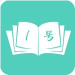 1号书app下载_1号书app最新版免费下载