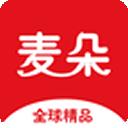 麦朵商城app下载_麦朵商城app最新版免费下载