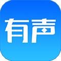 讯飞有声app下载_讯飞有声app最新版免费下载