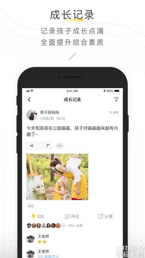 晓黑板下载安装app下载_晓黑板下载安装app最新版免费下载