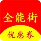 全能街app下载_全能街app最新版免费下载