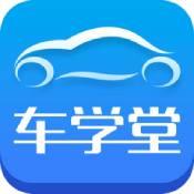 车学堂app下载_车学堂app最新版免费下载