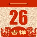 吉祥日历app下载_吉祥日历app最新版免费下载