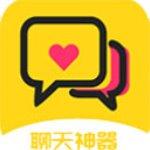 聊天神器app下载_聊天神器app最新版免费下载