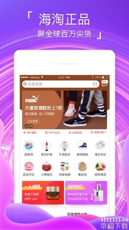 海淘免税店官网app下载_海淘免税店官网app最新版免费下载