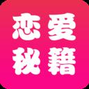 恋爱辅助器最新版app下载_恋爱辅助器最新版app最新版免费下载