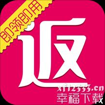 返利券app下载_返利券app最新版免费下载